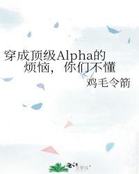 穿成顶级Alpha的烦恼,你们不懂